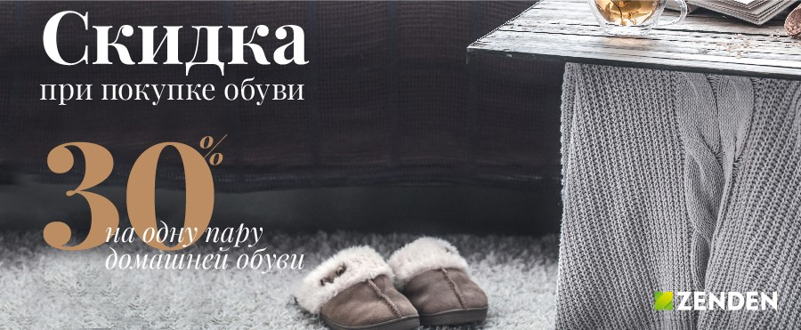 79035e23b 30% на домашнюю обувь при покупке пары обуви