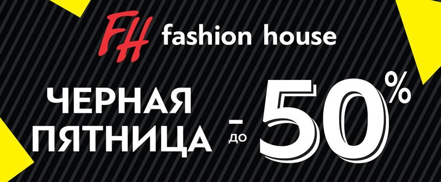 054ac21a9 ЧЁРНАЯ ПЯТНИЦА в Fashion House!